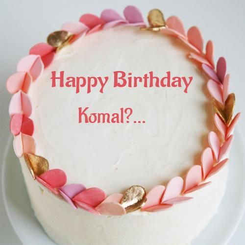 Write Your Name On Birthday Cake Wishes Pictures Komal Pinterest