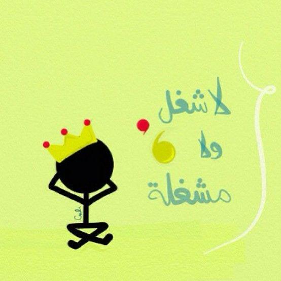 لا شغل ولا مشغلة Funny Arabic Quotes Funny Posters Photo Quotes