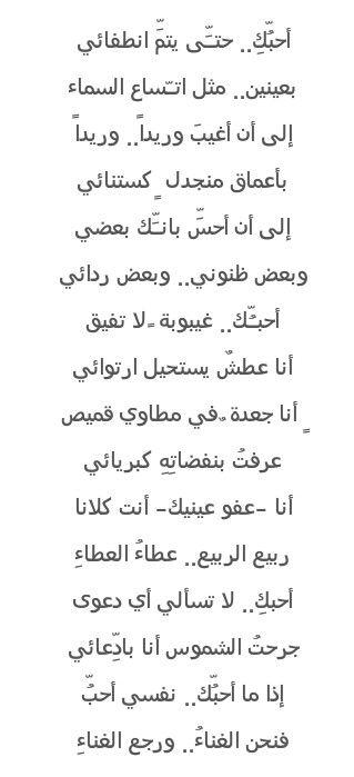 احبك اعشقك اتنفسك Quotes Words Arabic Quotes