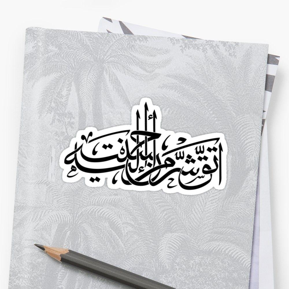Calligraphy Arabic Saying اتق شر من أحسنت إليه Sticker By Aussieforgood Islamic Design Print Patterns Vinyl Sticker