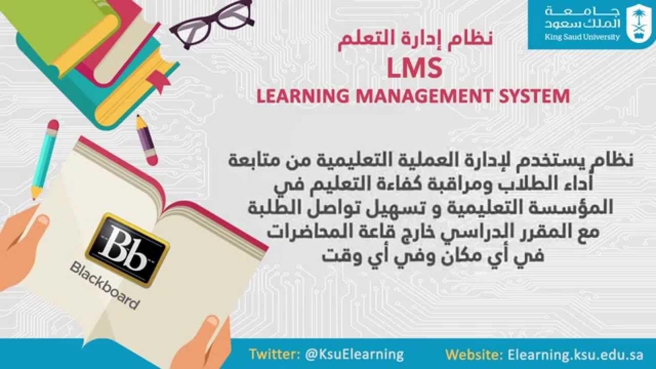 فيديو تعريفي بــ نظام إدارة التعلم جامعة الملك سعود Learning Management System Learning Distance Learning