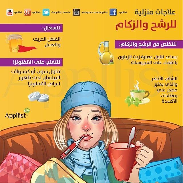 الرشح والزكام Health Info Health Fitness Nutrition Health