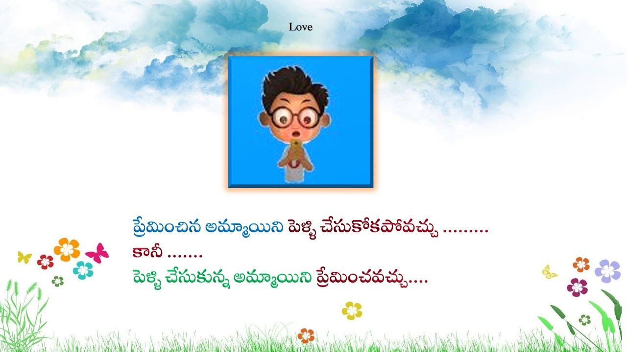 Funny Telugu Quotes Telugu Funny Quote Love Funny Quotes Jokes And Riddles Comedy Scenes