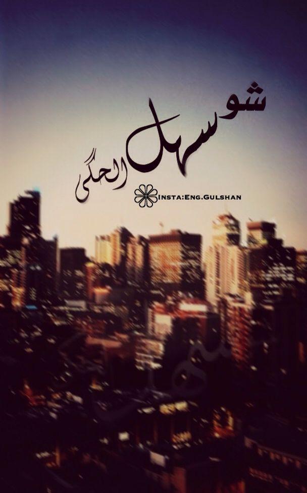 شو سهل الحكي Arabic Quotes Quotations My Design