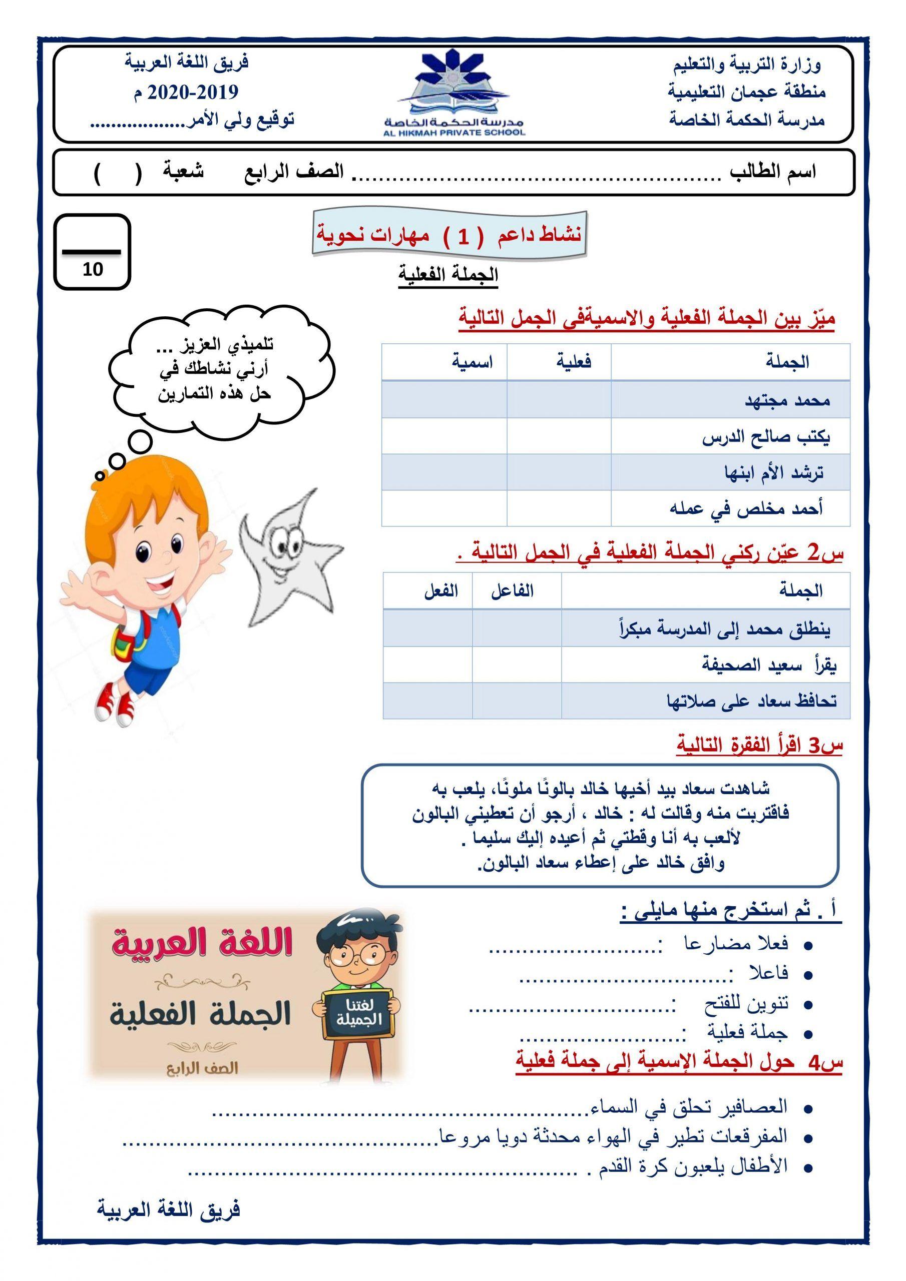 ورقة عمل الجملة الفعلية نشاط داعم للصف الرابع مادة اللغة العربية 10 Things