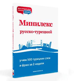 Perevodchik S Russkogo Na Tureckij Yazyk Onlajn Tomer Ru Tureckij Yazyk Yazyk Obuchenie