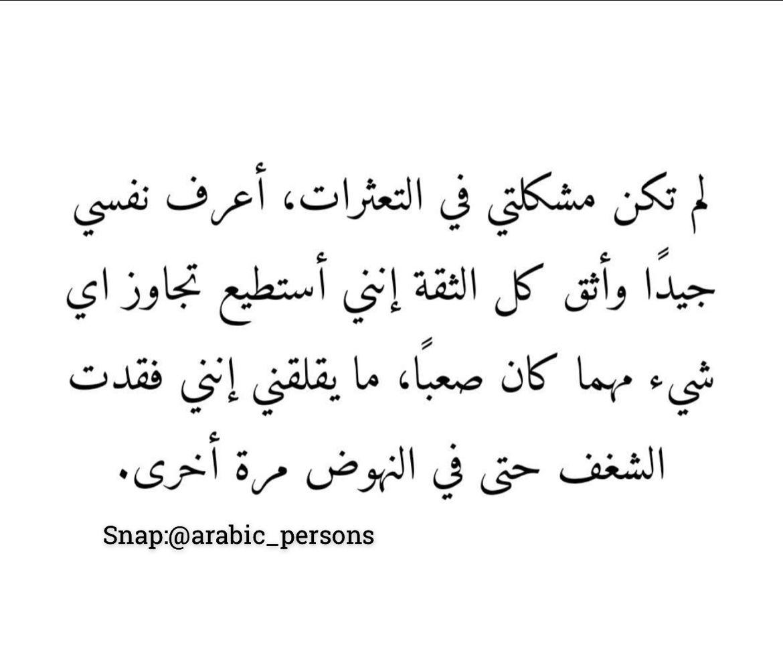 اقتباسات Quotes Arabic Words Words