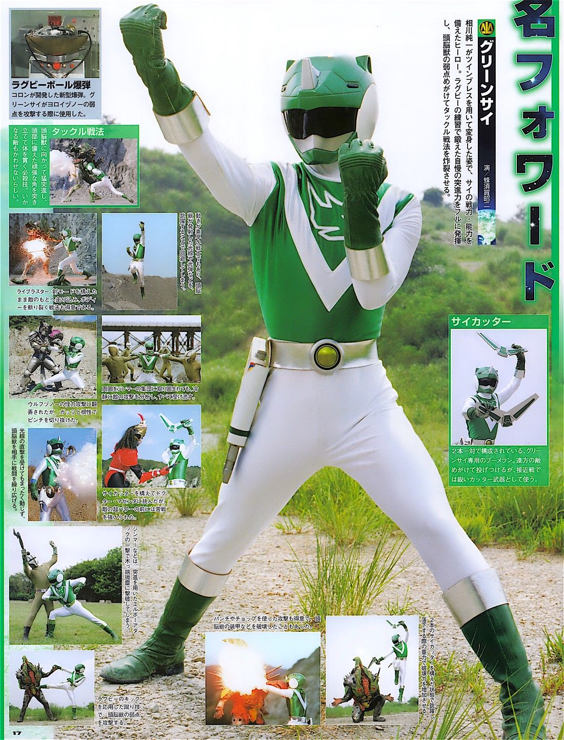 green sai パワーレンジャー ヒーロー 戦隊ヒーロー