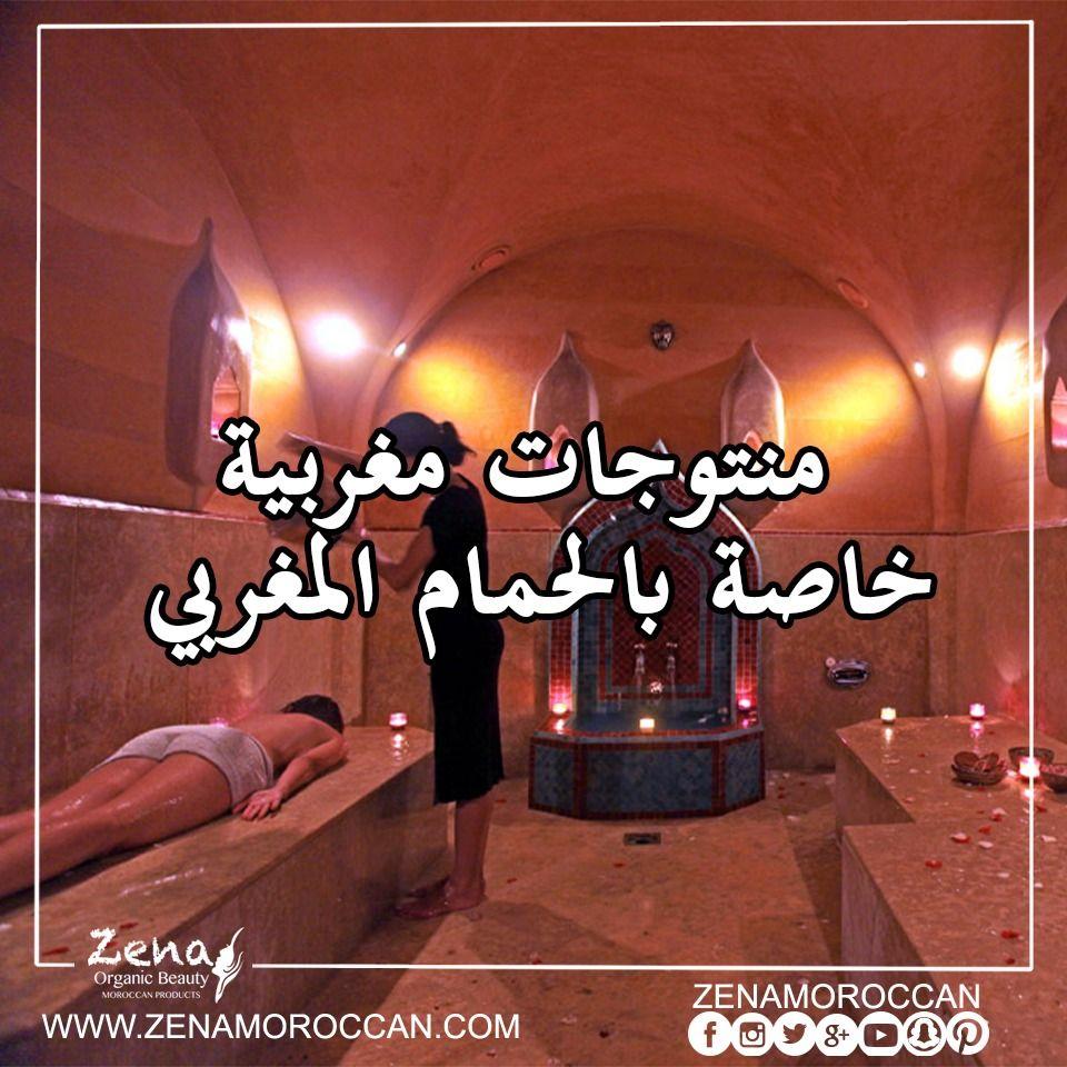 الحمام المغربي Natural Soap Organic Beauty Soap