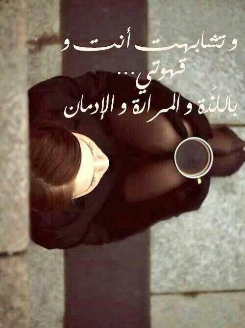 Coffee Woman Arabic محمود درويش Arabic Quotes Cool Words Magic Words