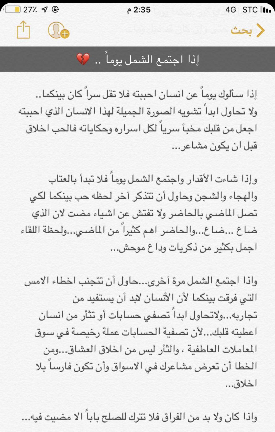 Pin By البندري العطاوي On عبارات Words