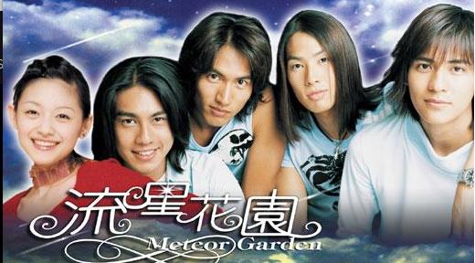 Meteor Garden (2001) Taiwanese Drama Romantic Comedy