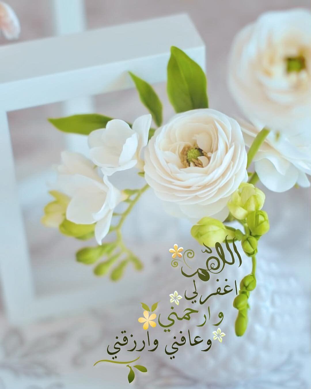 اللهم اغفر لي وارحمني Islamic Images Flowers Gif Islamic Pictures