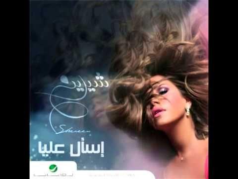 Shireen Abdul Wahab We El Nabi Law Gane شيرين عبد الوهاب والنبي لو In 2020 Shazam Music Station