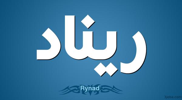 معنى اسم ريناد صفات حاملة اسم ريناد حكم تسمية اسم ريناد في الاسلام Company Logo Vimeo Logo Tech Company Logos
