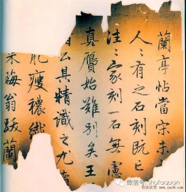 赵孟頫《兰亭十三跋》火烧本