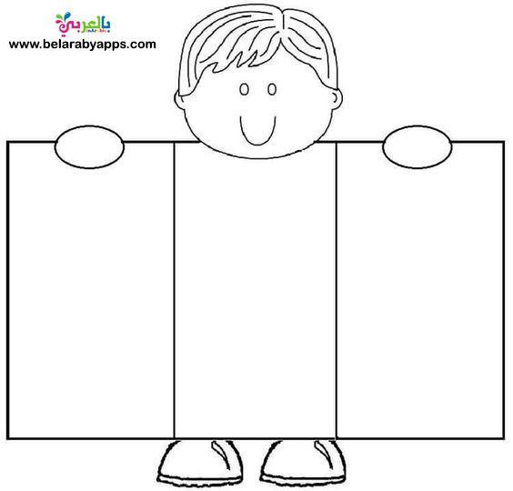 افكار توزيعات يوم الطفل العالمي فعاليات ليوم الطفل العربي بالعربي نتعلم Preschool Learning Activities All About Me Preschool Preschool Activity