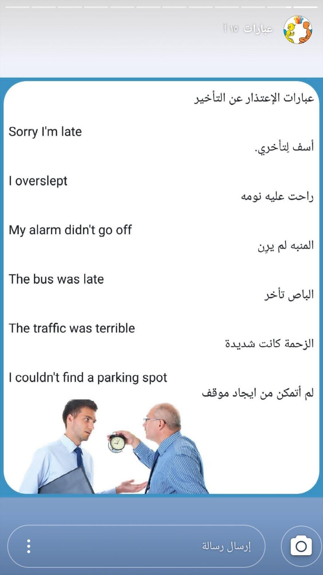 Learning Arabic Msa Fabiennem Learn English English Phrases Language Teaching