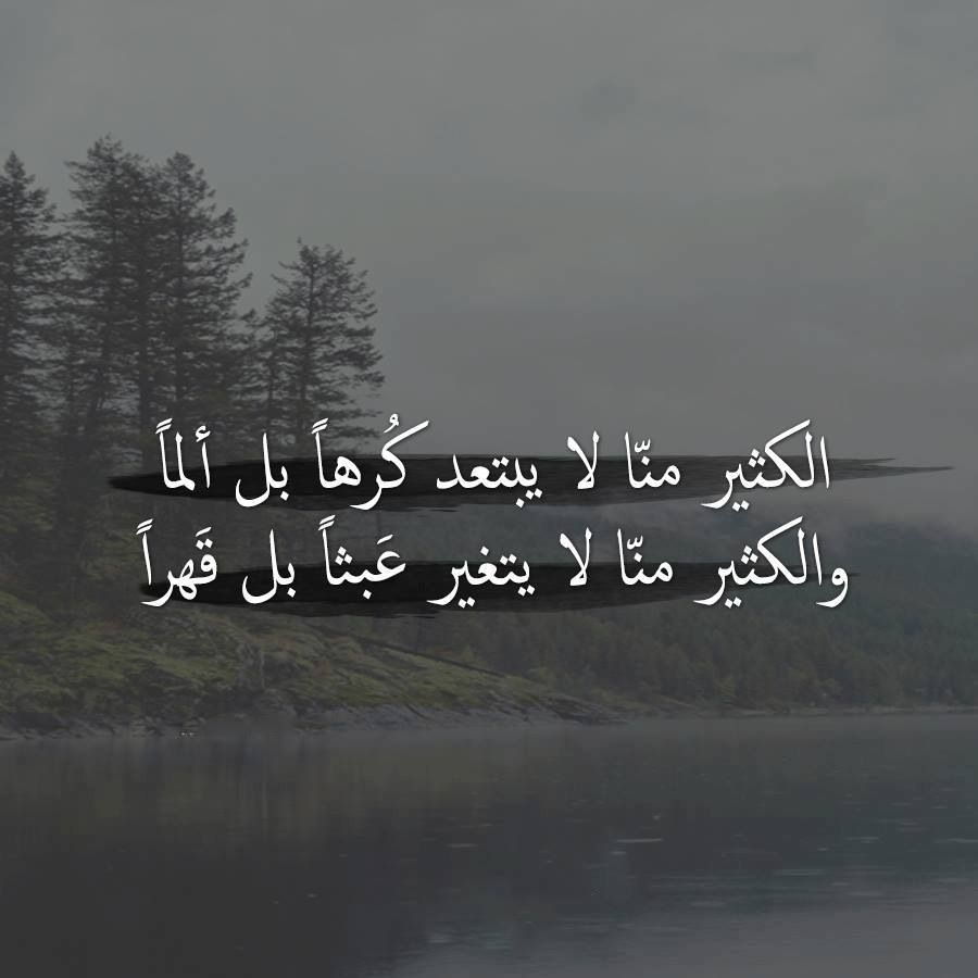 Just Words مجرد كلمات Words Quotes Arabic Quotes Emotional Quotes