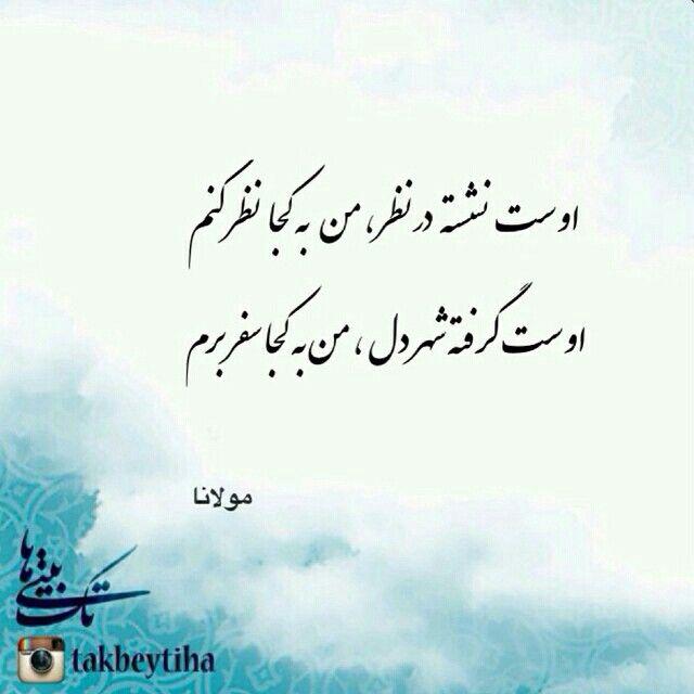 مولانا Persian Quotes Persian Poem My Love Poems