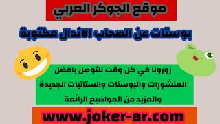 بوستات عن الصحاب الاندال مكتوبه 2020 كلام رائع عن الصحاب الجدعه فيسبوك الجوكر العربي بوستات بوستات عن الصحاب بوستات فيسبوك بوستات مكتوبة ستاتيات جديدة شر Joker