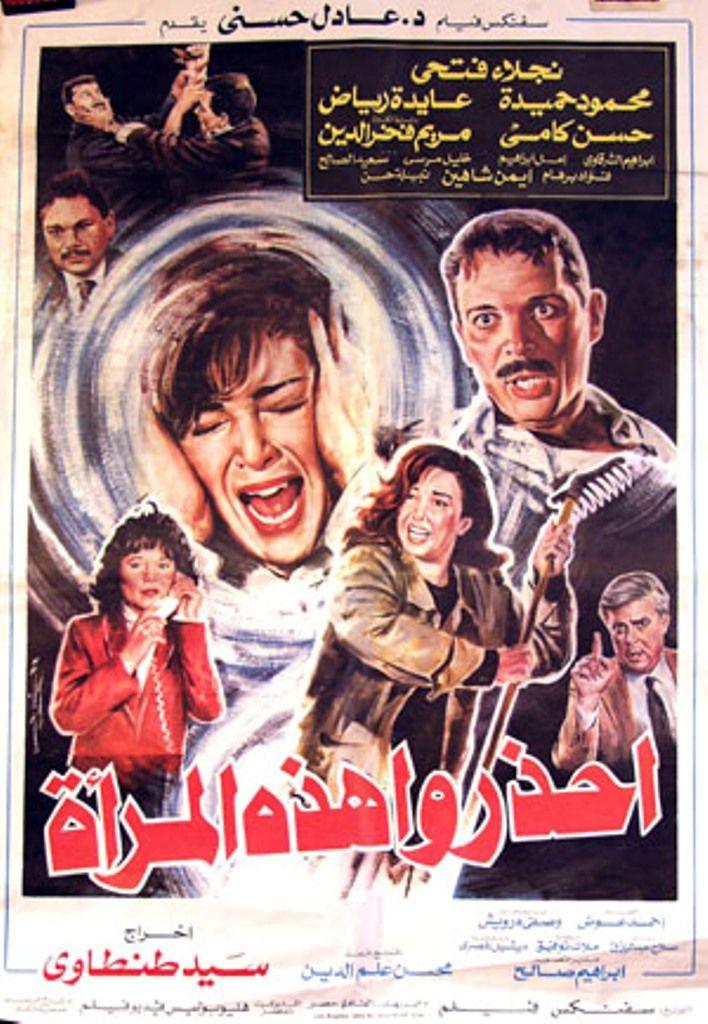 Pin By زمان يافن On أفيشات مريم فخر الدين Egyptian Movies Egypt Movie Film Posters