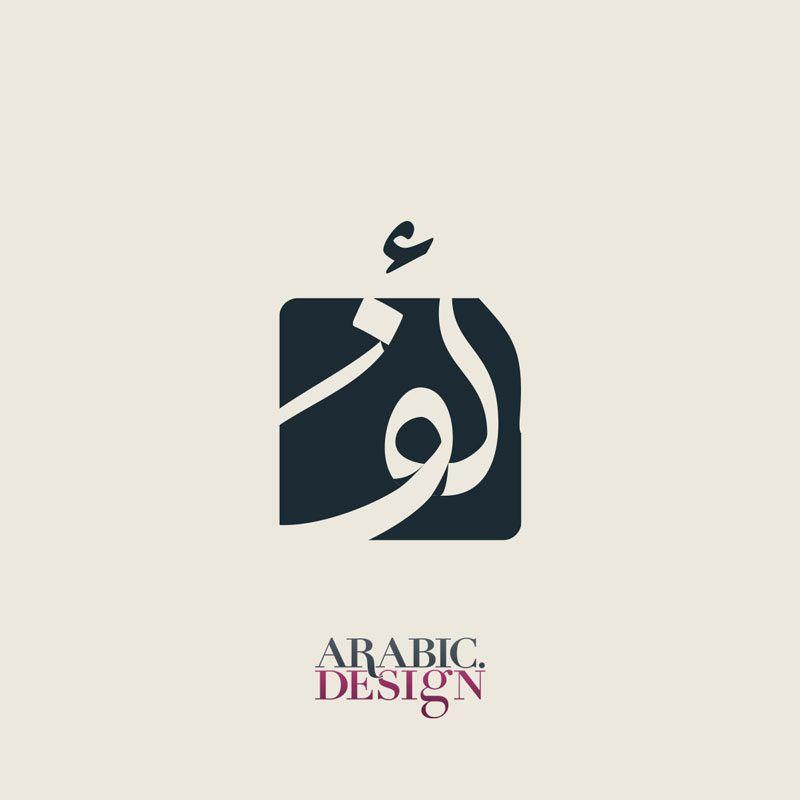 Creative Alif Arabic Logo Design Arabic Design By Nihad Nadam Logo Design Inspiration Branding Logo Design Typography Typography Logo