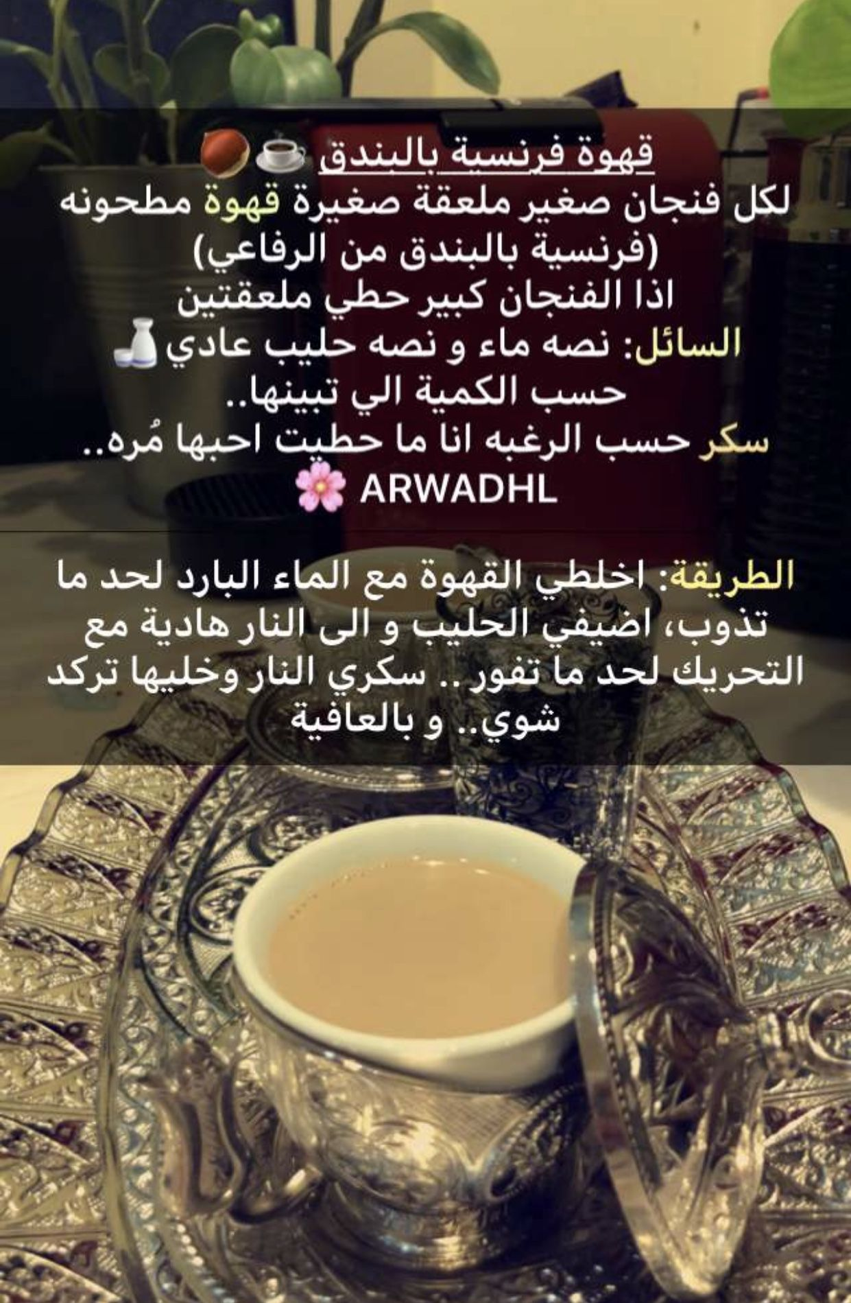 Pin By Eshaa Alnajjar On طبخ واكل Food Drinks Dessert Coffee Recipes Hot Coffee Drink Recipes