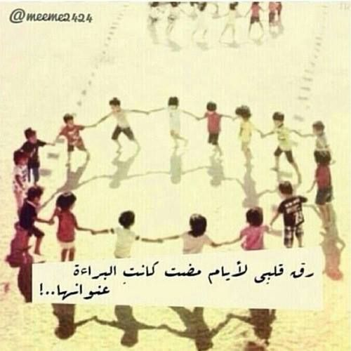 I Long For Days Long Passed And Were Full With Innocence Funny Arabic Quotes Cute Text Messages Pretty Words