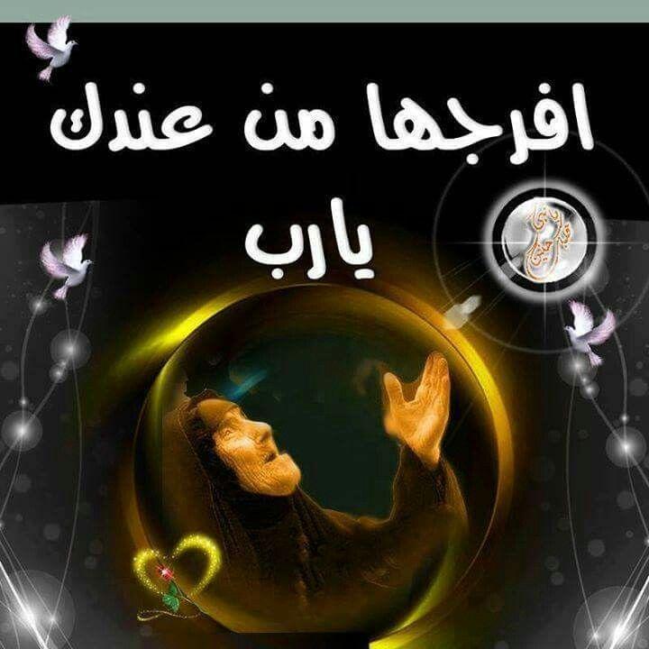 افرجها من عندك يارب على شعب العراق و على جميع بلاد المسلمين Movie Posters Movies Poster