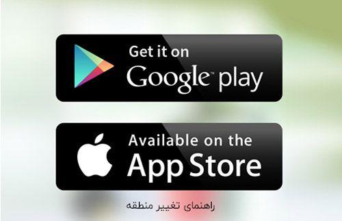 تغییر کشور در اپ استور و گوگل پلی Apple tv, Apple
