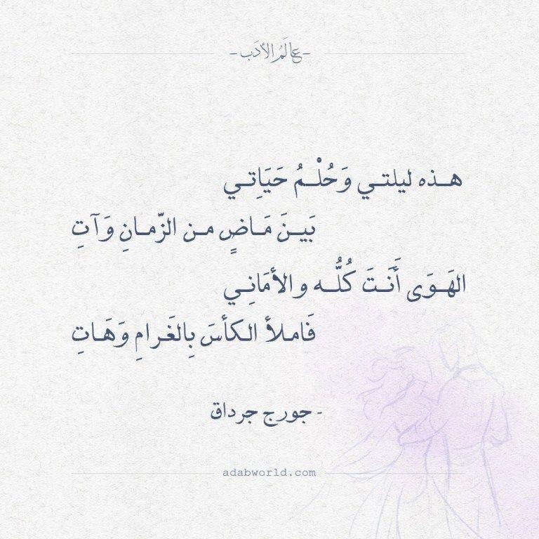 شعر جورج جرداق هذه ليلتي وحلم حياتي عالم الأدب Math Arabic Calligraphy Math Equations