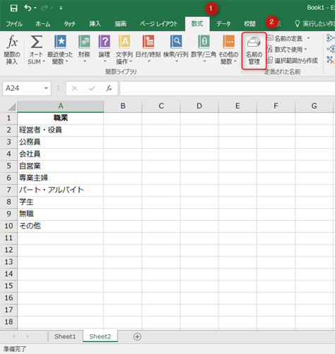Excelでプルダウンリストを作る方法 ピボットテーブル パソコン