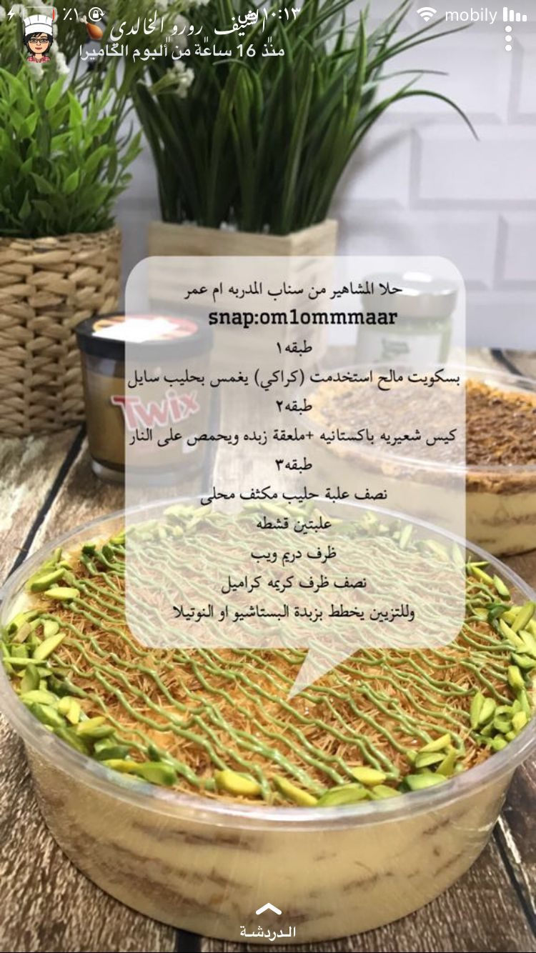 Pin By Omjasse Alshanfa On حلويات تشيز كيك تارت Cookout Food Arabic Food Save Food