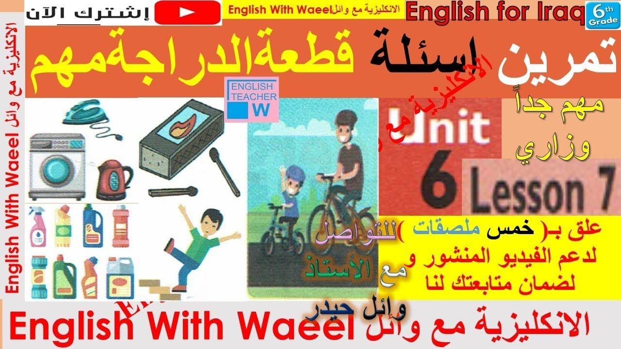 شرح يونت 6 درس 7 و حل تمارين كتاب الطالب الملون صفحة 86 و 87 انكليزي ساد English Teacher Lesson Teacher
