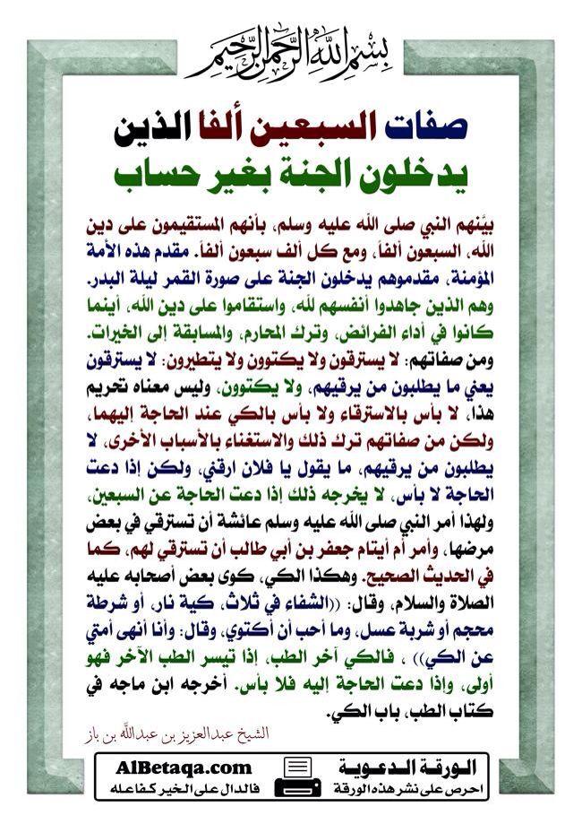 صفات السبعين ألفا الذين يدخلون الجنة بغير حساب اللهم نسألك من فضلك اللهم آمين Quran Quotes Inspirational Islam Facts Learn Islam