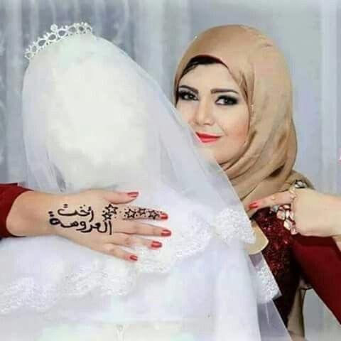 أخت العروسة Wedding Henna Fashion