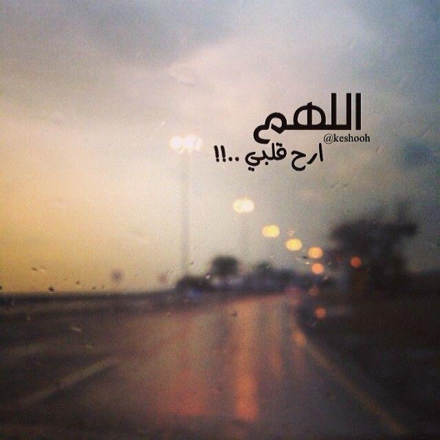يا رب اللهم ارح قلبي Cover Photo Quotes Photo Quotes Lovely Quote