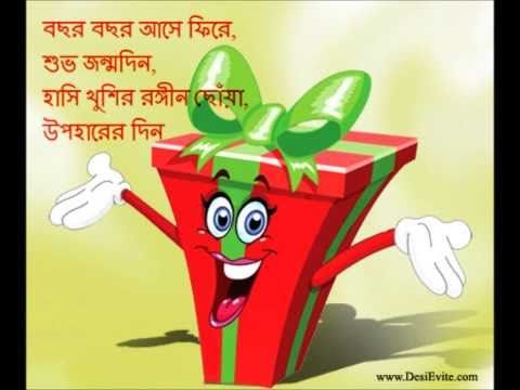 Bengali happy birthday cardscardecardegreetinggreetinggreeting bengali happy birthday cardscardecardegreetinggreetinggreeting card m4hsunfo