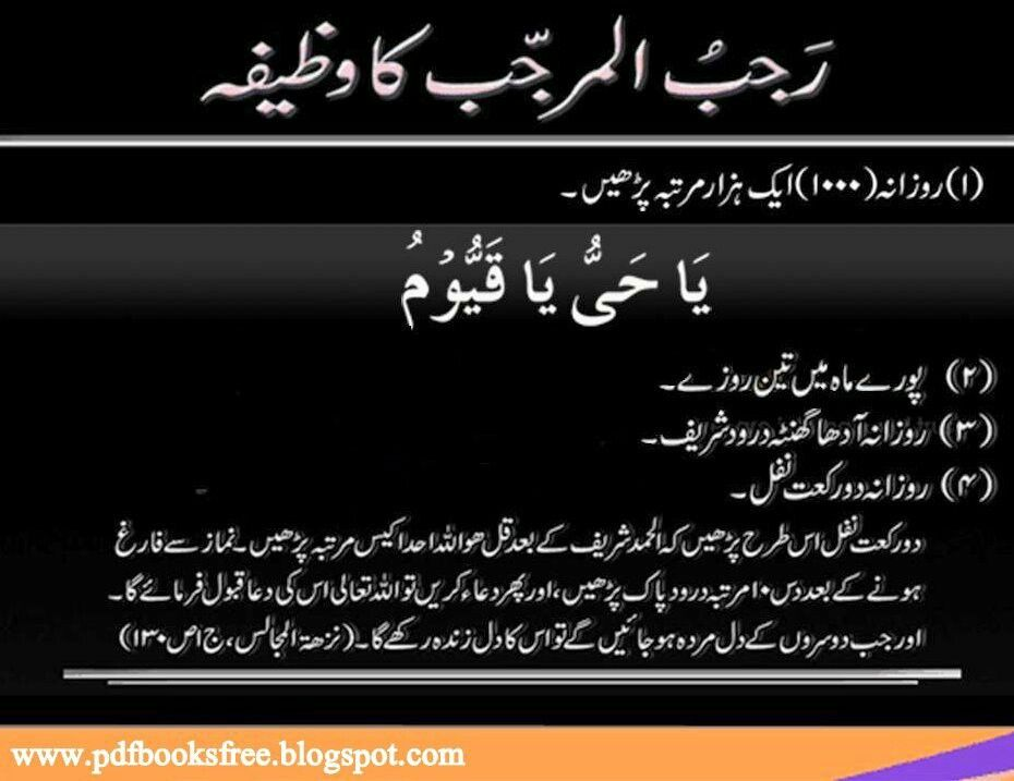 Pin by amirgujjar gujjar on Dua and wazifa Pinterest Islamic and