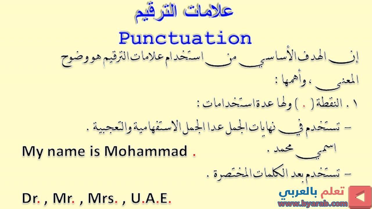 تعلم اللغة الانجليزية الحلقة 97 علامات الترقيم Punctuation Names Arabic Calligraphy
