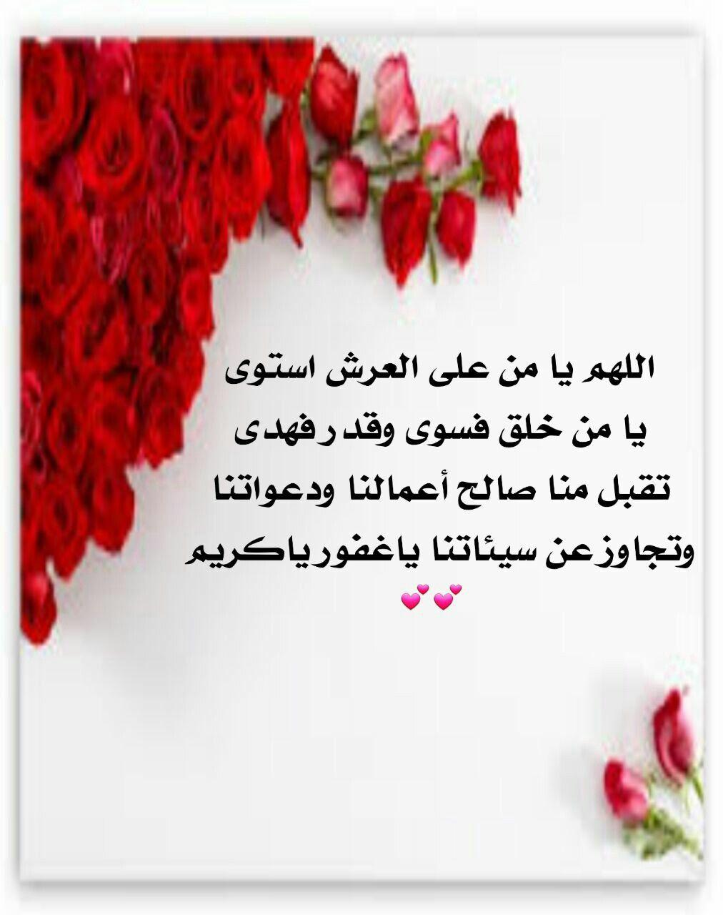 تقبل منا صالح الأعمال Cool Words Islam Allah Islam