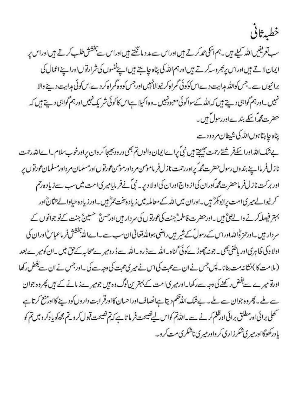 Khutba E Jumah With Urdu Translation Awal Aur Sani In 2020 Pdf Books Download Free Pdf Books Urdu