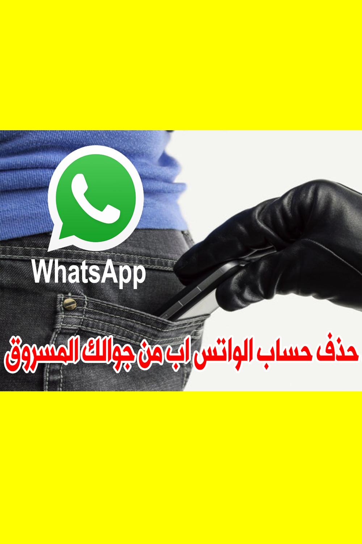 طريقة حذف أو تعطيل الواتساب Whatsapp من هاتفك المسروق أو الضائع In 2021 Smartphone Phone Smart