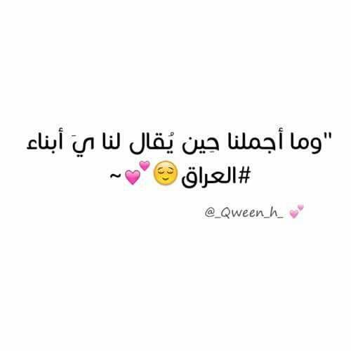 اللهم احفظ بلدي العراق الحبيب Funny Arabic Quotes Cool Words Country Quotes
