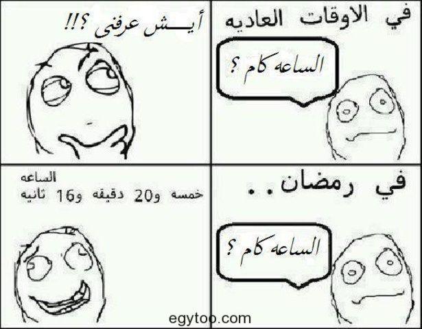 صور تحشيش رمضان كومنتات مضحكة تعليقات للضحك رمضانية Funny Comments Funny Photos Photo