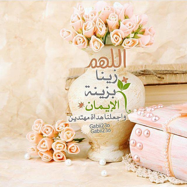 Gabi Alshammari On Instagram اللهم زينا بزينة الإيمان واجعلنا هداة مهتدين Instagram Posts Place Card Holders Flowers