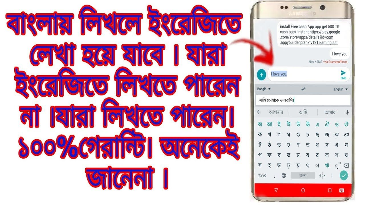 Bangla and english translation | Translation from English to Bengali