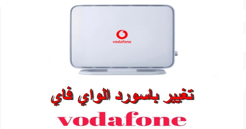 طريقة تغيير باسورد الواى فاى فودافون من الموبايل والكمبيوتر 2020 Wifi Password Phone Vodafone