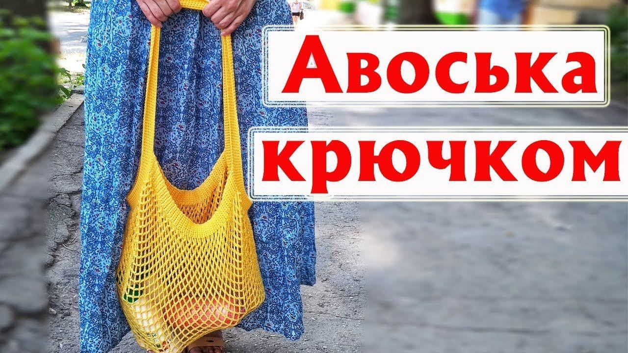 bde21d78f939 ❤ТРЕНД ЛЕТА - СУМКА-АВОСЬКА   АВОСЬКА КРЮЧКОМ-МАСТЕР-КЛАСС ...